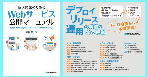 書いた本が出版されました「個人開発のための Webサービス公開マニュアル」