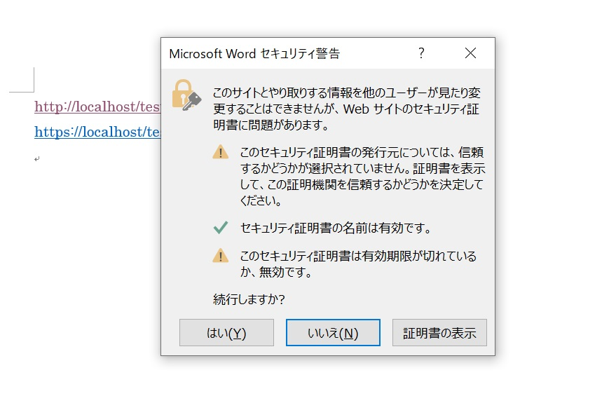 Excel 内のハイパーリンクを踏むと IE 扱いされる