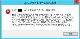 【Windows】SID重複によるドメイン参加エラーをSysprepを使って回避する方法