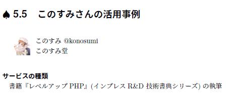 湊川あいさんのマンガでわかるDocker3 〜AWS編〜を読みました & 寄稿しました