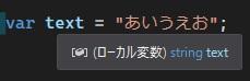 【C#】varの使い方、メリットとデメリット